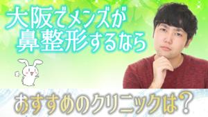 大阪でメンズが鼻整形するならおすすめのクリニックは?