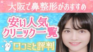 大阪で鼻整形がおすすめ安い人気クリニック一覧。口コミと評判