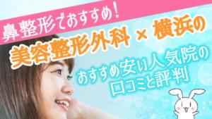 鼻整形でおすすめ!美容整形外科×横浜のおすすめ安い人気院の口コミと評判
