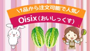 1品から注文可能で人気の『Oisix(おいしっくす)』