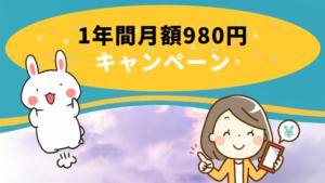 1年間月額980円キャンペーン