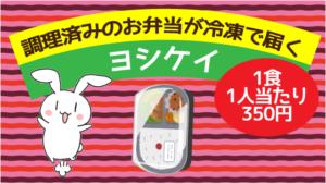 1食1人当たり350円~の調理済みのお弁当が冷凍で届く『ヨシケイ』