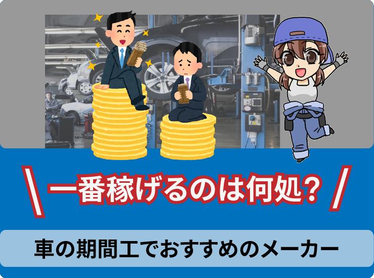 1 車の期間工で働きたい人へ本当におすすめ出来るメーカーは少ない?一番稼げるのは何処?