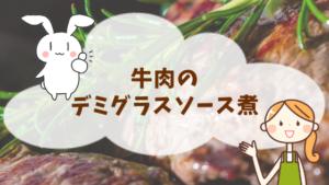 1.牛肉のデミグラスソース煮