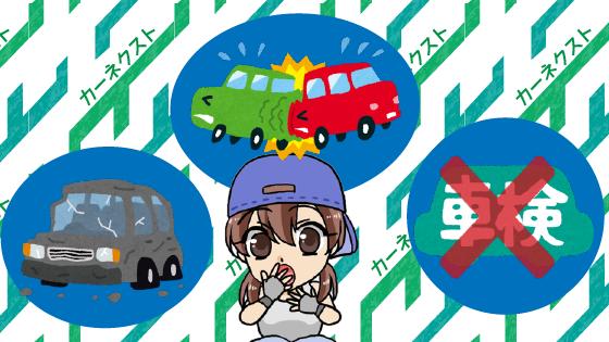 1.1 カーネクストでは廃車や事故車や車検切れ車など問題のある車も売れる?