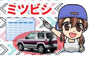 1.8 三菱の車の買取相場表