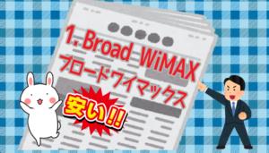 1.Broad WiMAX(ブロードワイマックス)