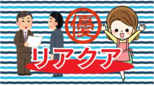日本サービス大賞 優秀賞受賞!低価格も魅力。リアクア。