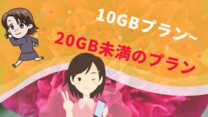 10GBプラン~20GB未満のプラン