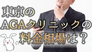 東京のAGAクリニックの料金相場は?