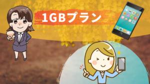 1GBプラン