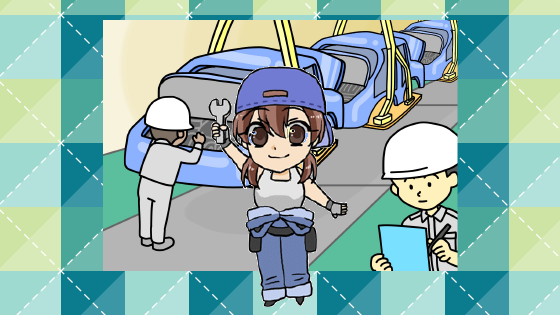 2 トヨタ期間工の仕事はきついという噂は本当?仕事はどんな種類があるの?