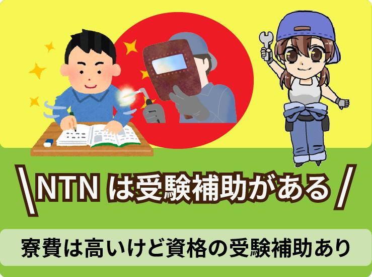2.11 ・NTNは受験補助がある