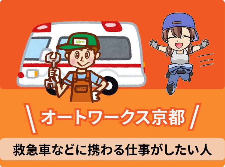 2.12 ・オートワークス京都は救急車などに携わる仕事がしたい人