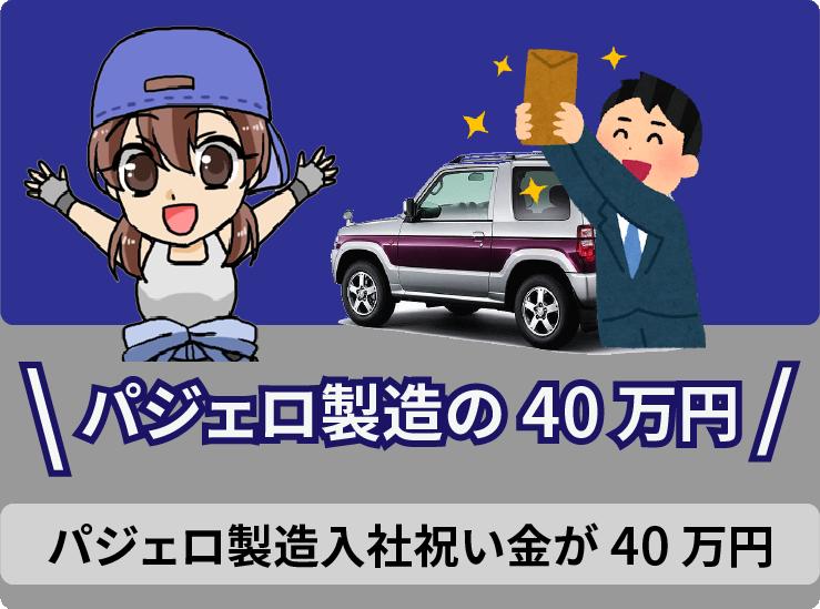 2.4 ・パジェロ製造は入社祝い金が40万円