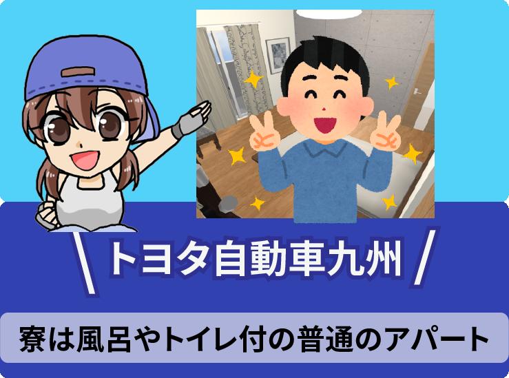 2.5 ・トヨタ自動車九州