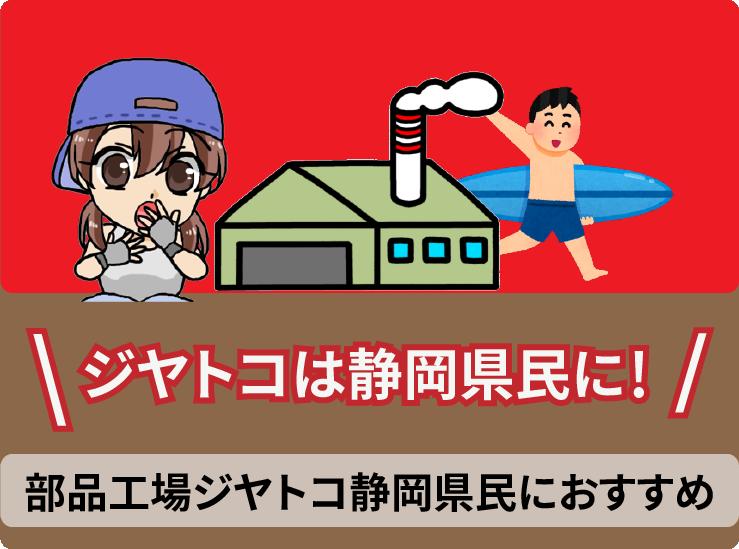 2.7 ・ジヤトコは部品工場。静岡に住んでいる方におすすめ