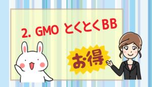 2.GMOとくとくBB
