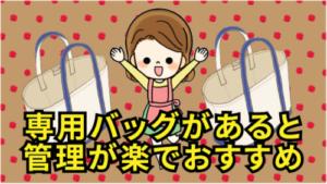 専用バッグがあると管理が楽でおすすめ。