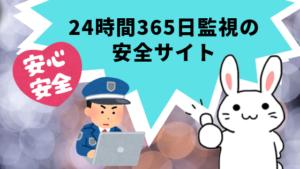 24時間365日監視の安全サイト
