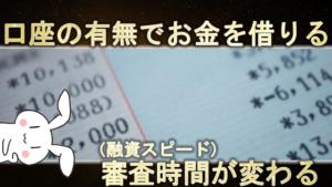 口座の有無でお金を借りる審査時間(融資スピード)が変わる
