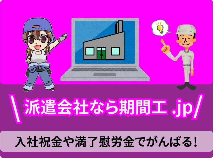 3 ・おすすめの派遣会社は期間工.jp
