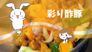 3.彩り酢豚