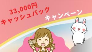 33,000円キャッシュバックキャンペーン