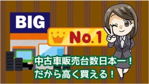4.1 中古車販売台数日本一!だから高く買える!