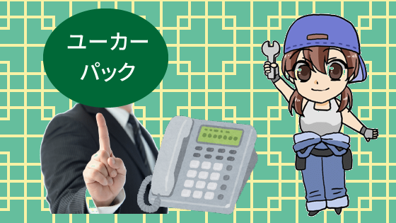 4.3 ユーカーパックなら1社との電話連絡で済む!