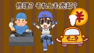 5 オーバーヒートした車は修理すべき?売却すべき?
