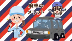 5.2.1 ○故障車を廃車にするメリット