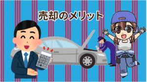5.2.3 ○故障車を売却するメリット