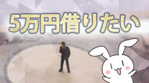 5万円借りたい