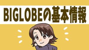BIGLOBEの基本情報