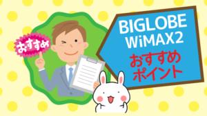 BIGLOBE(ビッグローブ)WiMAX2のおすすめポイント