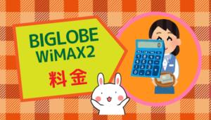 BIGLOBE(ビッグローブ)WiMAX2の料金