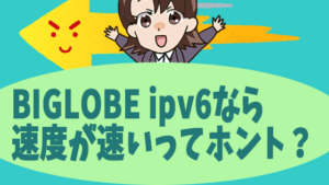 BIGLOBE ipv6なら速度が速いってホント?