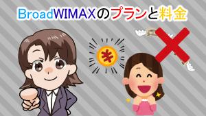 BroadWIMAXのプランと料金