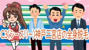 C3(シースリー)神戸三宮店の全身脱毛