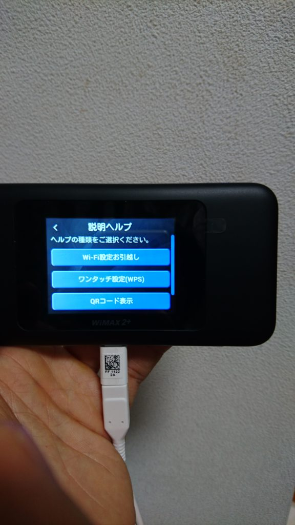 w06充電器装着状態