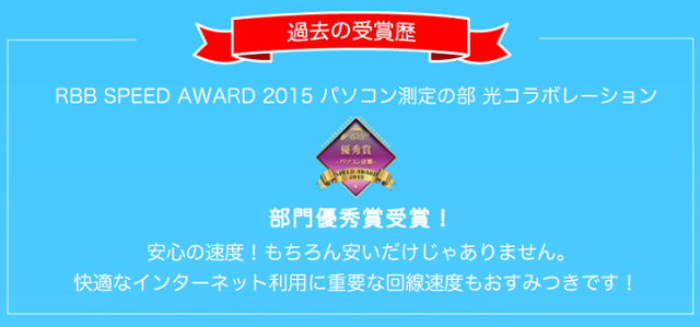 DTI光がRBB SPEED award2015 光コラボレーション部門最優秀賞受賞