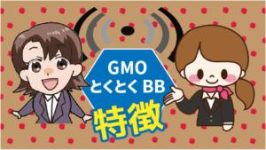 GMOとくとくBBの特徴