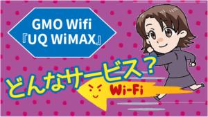 GMOのWifi『UQ WiMAX』ってどんなサービス?