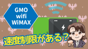 GMOのwifi WiMAXには速度制限がある?