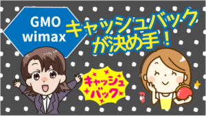 GMO wimax キャッシュバックが決め手!