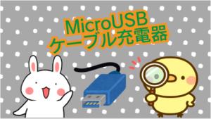 MicroUSBケーブル充電器