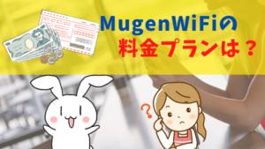 MugenWiFiの料金プランは?