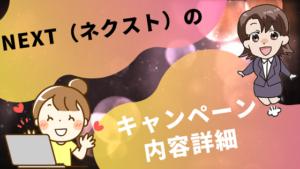 NEXT(ネクスト)のキャンペーン内容詳細