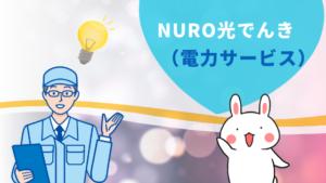 NURO光でんき(電力サービス)